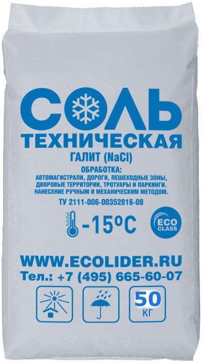 Техническая соль Галит (помол №3) 50 кг